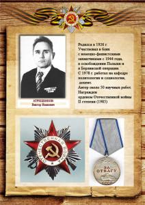 Атрещенков Виктор Иванович