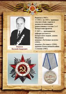 Вавилов Василий Андреевич