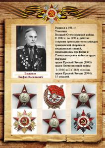 Васильев Панфил Васильевич