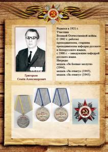 Григорьев Семён Александрович
