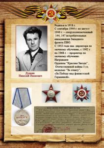 Дудкин Николай