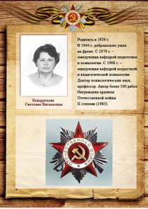 Кондратьева Светлана Витальевна