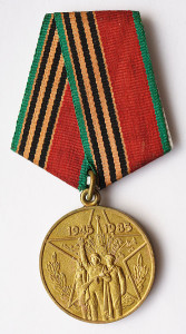 40th_anniversary_of_victory_in_patriotic_war